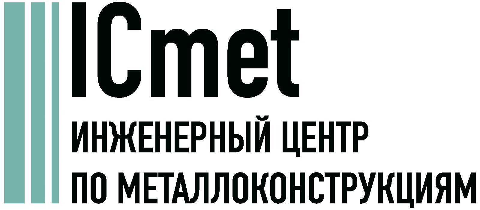 Проектирование металлоконструкций в Саратове